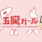 【延期】3月15日開催、五臓ガールのティーパーティー@東京